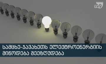"""გეგმიური სარეაბილიტაციო სამუშაოების გამო, ელექტროენერგიის მიწოდება შეეზღუდება """"ენერგო-პრო ჯორჯია""""-ს ქსელში ჩართული აბონენტების ნაწილს (R)"""
