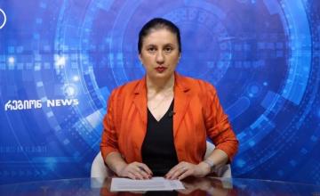 რეგიონ news 13 07