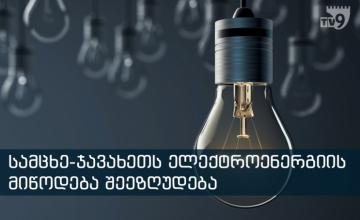 ელექტროენერგიის მიწოდება შეეზღუდება აბონენტების ნაწილს (R)